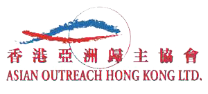 香港亞洲歸主協會 Asian Outreach Hong Kong