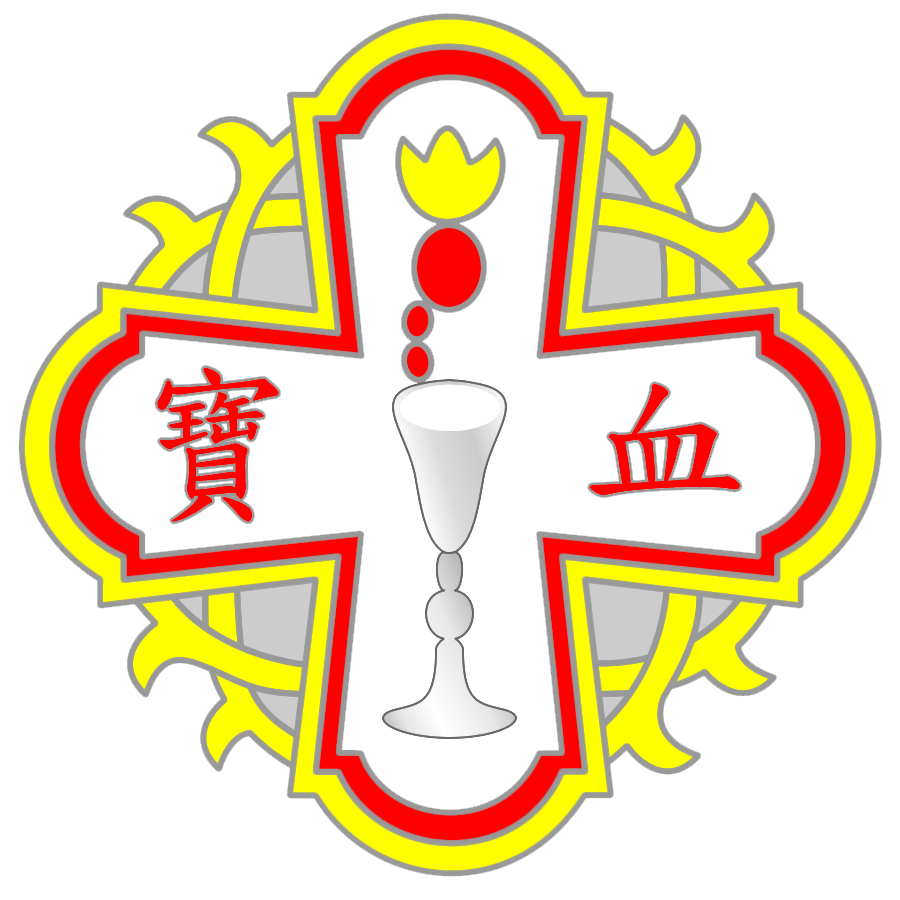 寶血女子中學 Precious Blood Secondary School