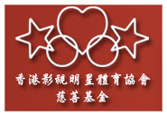 香港影視明星體育協會慈善基金有限公司 Hong Kong Movie Star Sports Association Charities Limited