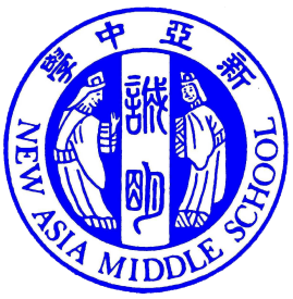 新亞中學 New Asia Middle School