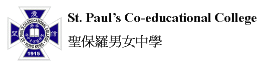 聖保羅男女中學 St. Paul's Co-educational College
