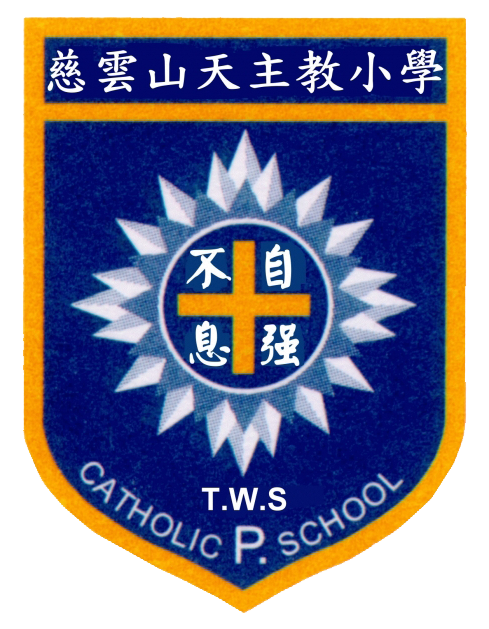 慈雲山天主教小學 Tsz Wan Shan Catholic Primary School